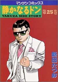 静かなるドン―Yakuza side story (第25巻) (マンサンコミックス)の詳細を見る