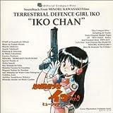 「地球防衛少女イコちゃん」ミュージックファイル
