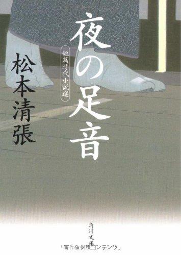 夜の足音 短篇時代小説選 (角川文庫)の詳細を見る