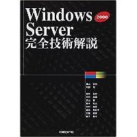 WINDOWS2000 SERVER完全技術解説