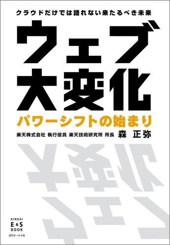 ウェブ大変化 パワーシフトの始まり~クラウドだけでは語れない来たるべき未来 (KINDAI E&S BOOK)の詳細を見る