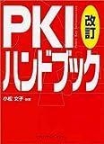 PKIハンドブック