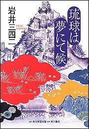 琉球は夢にて候の詳細を見る
