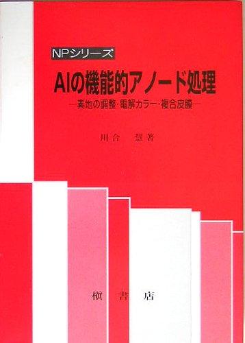 Alの機能的アノード処理―素地の調整・電解カラー・複合皮膜 (NPシリーズ)