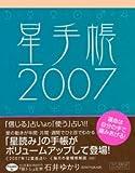 星手帳 2007