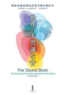 世界の不思議な音-奇妙な音の謎を科学で解き明かす