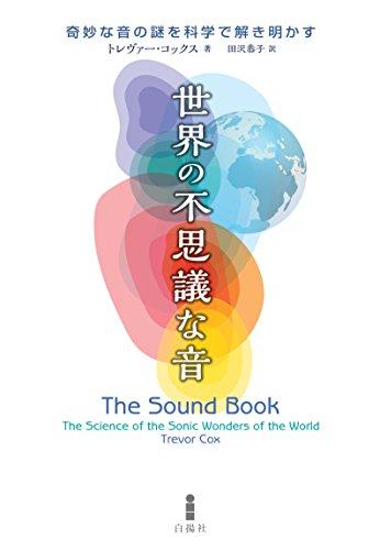 『世界の不思議な音 奇妙な音の謎を科学で解き明かす』