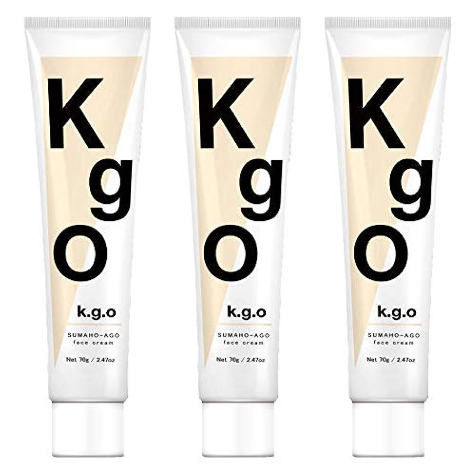 起きる解決保守的K.g.O SUMAHO-AGO face cream ケージーオー スマホあご フェイスクリーム 70g (3本セット)