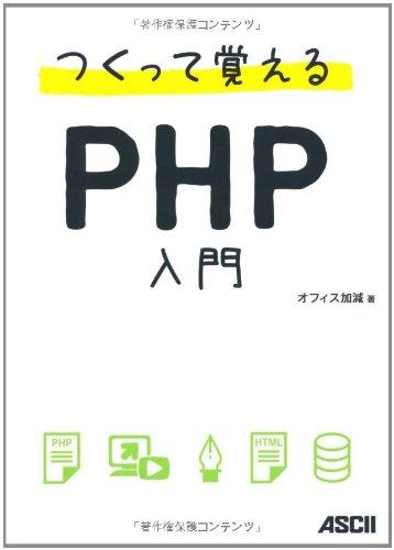 つくって覚えるPHP入門の詳細を見る