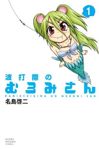 波打際のむろみさん(1) (講談社コミックス)