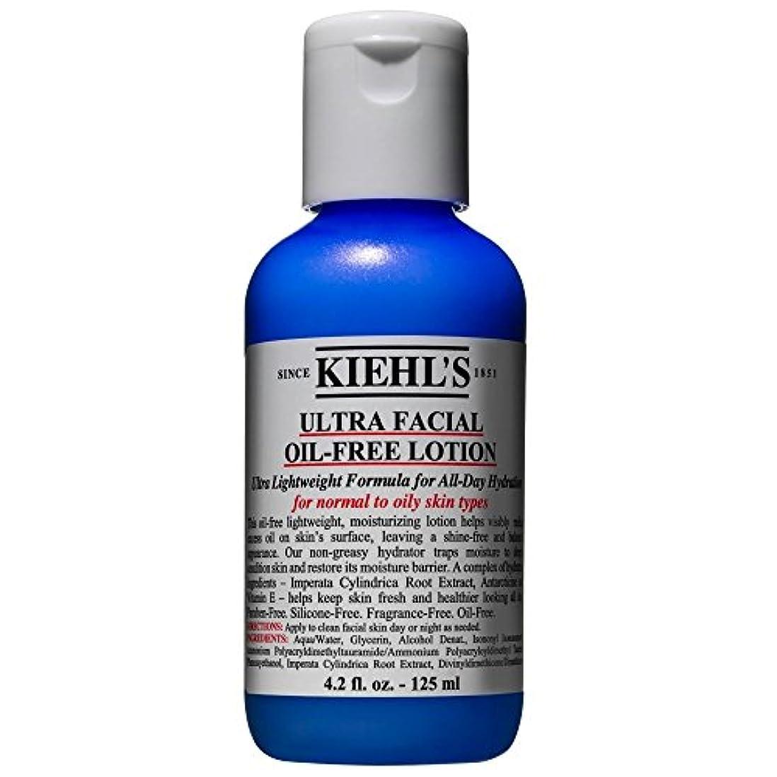 認める困惑挑む[Kiehl's] キールズウルトラフェイシャルオイルフリーローション、125ミリリットル - Kiehl's Ultra Facial Oil-Free Lotion, 125ml [並行輸入品]
