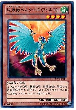 遊戯王/第8期/2弾/ABYR-JP013 紋章獣ベルナーズ・ファルコン