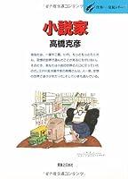 小説家―乱歩賞受賞作家の小説入門 (仕事 発見シリーズ)