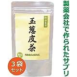 玉ねぎ皮茶 サプリ 300粒×3袋セット 村田食品の玉ねぎ皮茶 サプリメント