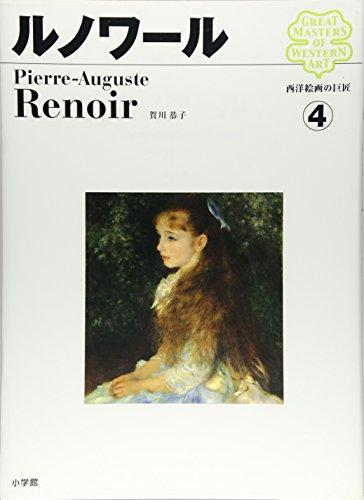 西洋絵画の巨匠 (4) ルノワール
