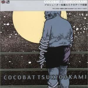 TSUKIOOKAMI