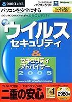 ウイルスセキュリティ & セキュリティアドバイザー 2005 (スリムパッケージ版)