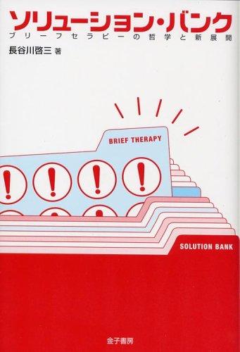 ソリューション・バンク―ブリーフセラピーの哲学と新展開の詳細を見る