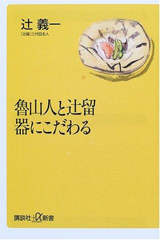 魯山人と辻留 器にこだわる (講談社+α新書)の詳細を見る