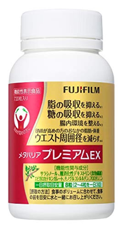 端末金属満足できるメタバリア プレミアムEX 約90日分 (720粒) ボトルタイプ 機能性表示食品