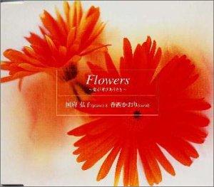 Flowers~愛が呼びあうとき~