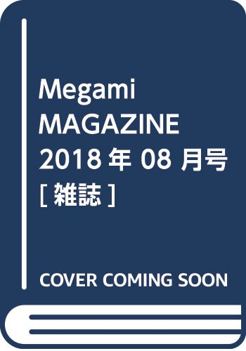 [画像:Megami MAGAZINE 2018年 08 月号 [雑誌]]