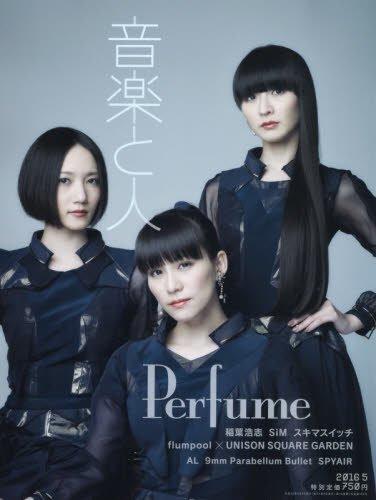 Perfume【PUPPY LOVE】歌詞考察!PUPPY LOVEはどんな愛?ツンデレにドキドキ?の画像