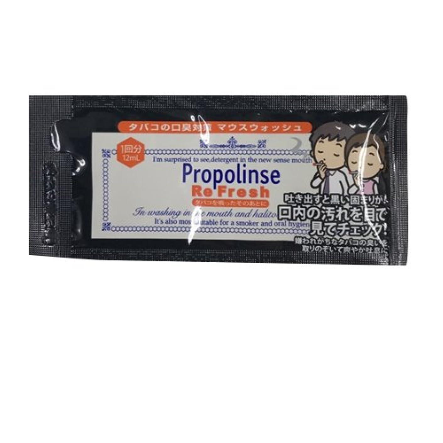 悪化させる解説黒プロポリンス ハンディパウチ12ml ×100個 リフレッシュ