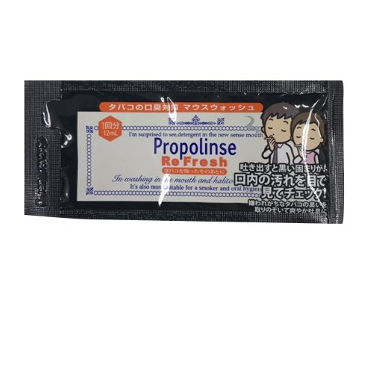 エキス用量ハブブプロポリンス ハンディパウチ12ml ×10個 リフレッシュ