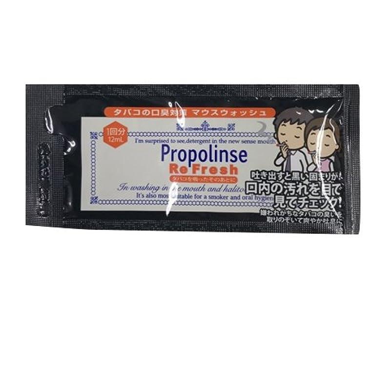 プロポリンス ハンディパウチ12ml ×5個 リフレッシュ