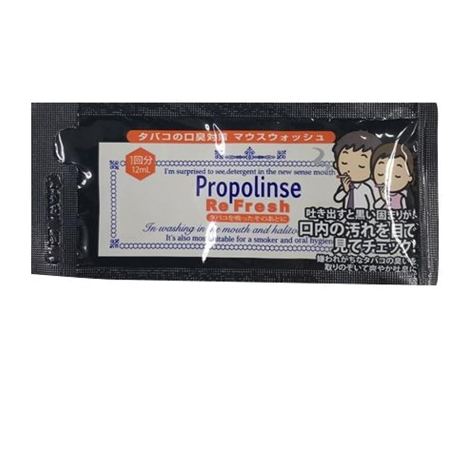不十分代替案誓約プロポリンス ハンディパウチ12ml ×50個 リフレッシュ