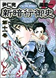 新暗行御史 (第11巻) (サンデーGXコミックス)