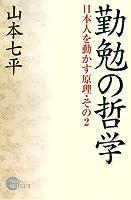 勤勉の哲学 (NON SELECT)
