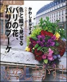 色と線で見せるパリの花、パリのブーケ―ベルエポックの画家たちに寄せて (カドカワムック―花時間フラワー・アーティストシリーズ (NO.231)) 画像