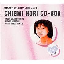 堀ちえみ CD-BOX ~ぼくらのベスト 82-87