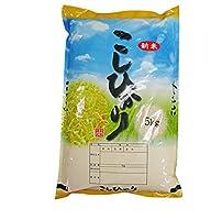【精米】 新米 熊本県産 白米 こしひかり 5kg 平成30年産