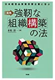 実践 強靭な組織構築の法: 日本経営品質賞受賞企業に学ぶ