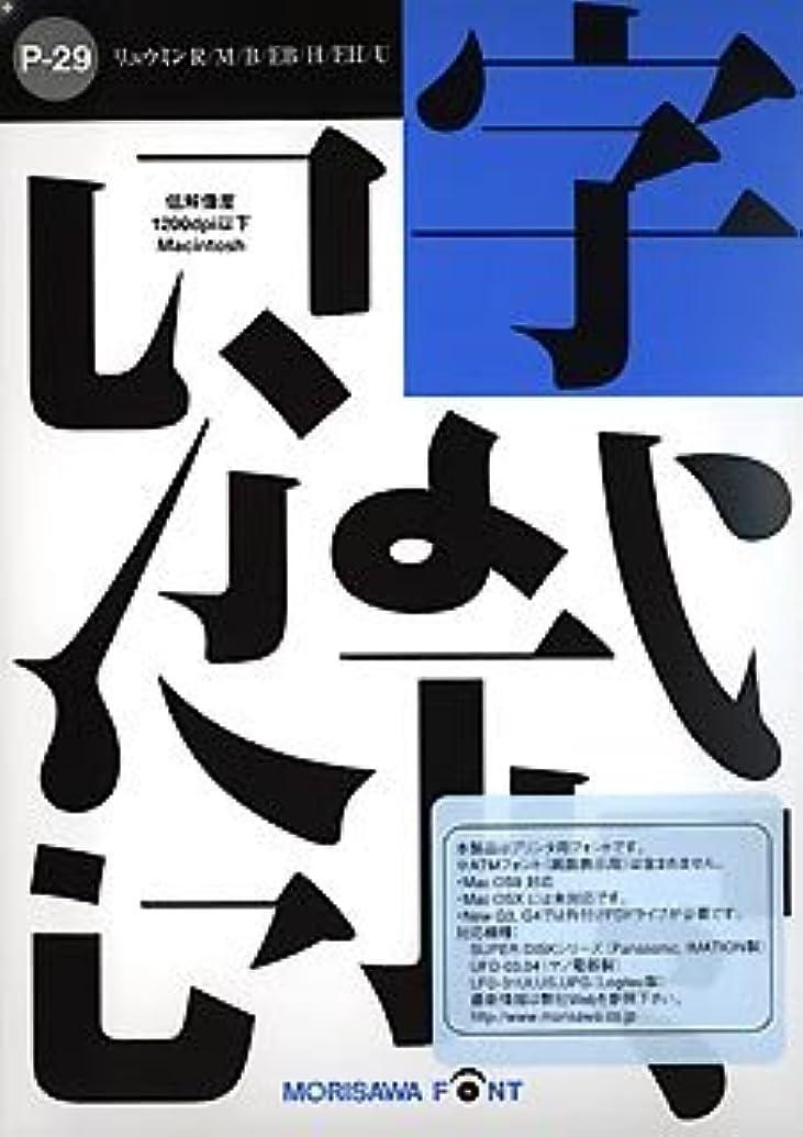宿泊シート王女NewCIDパックフォントパッケージ Pack 29 リュウミン R/M/B/EB/H/EH/U-KL 7書体パック 低解像度用