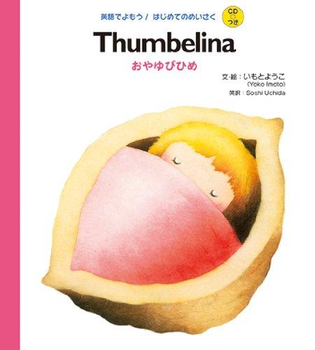 CDつき Thumbelina おやゆびひめ (英語でよもう! はじめてのめいさく (CDつき))