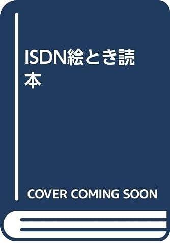 ISDN絵とき読本