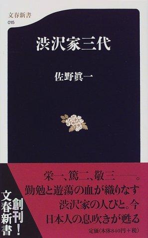 「女性関係にすこぶるマメだった」新1万円札の顔・渋沢栄一