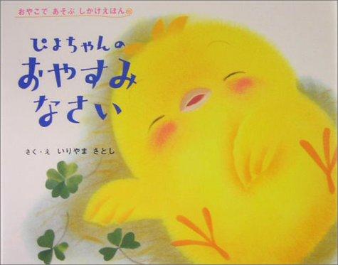 ぴよちゃんのおやすみなさい (おやこであそぶしかけえほん)