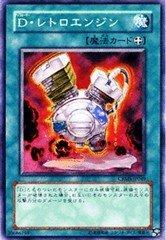 遊戯王 CRMS-JP049-N 《D・レトロエンジン》 Normal