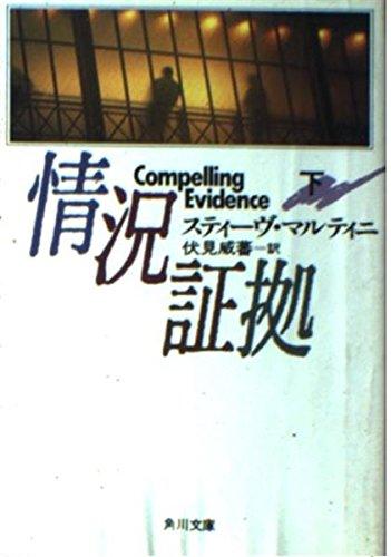 情況証拠〈下〉 (角川文庫)の詳細を見る