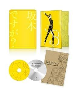【Amazon.co.jp限定】坂本ですが? 3(Blu-ray)(全巻購入特典:「オリジナルスタイリッシュ全巻収納BOX」引換シリアルコード付)