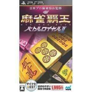 マイナビBEST 麻雀覇王バトルロイヤルII - PSP