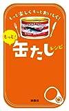 もっと!缶たしレシピ (扶桑社BOOKS)