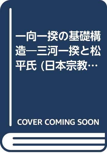 一向一揆の基礎構造―三河一揆と松平氏 (日本宗教史研究叢書)の詳細を見る