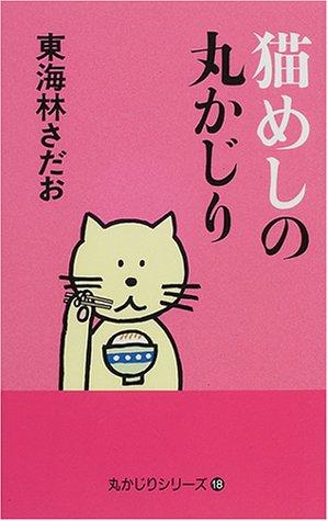 猫めしの丸かじり (丸かじりシリーズ)の詳細を見る
