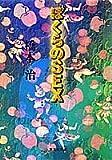 ぼくらのSEX (集英社文庫)